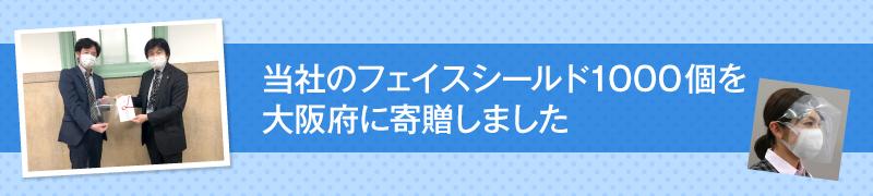 当社のフェイスシールド1000個を大阪府に寄贈しました