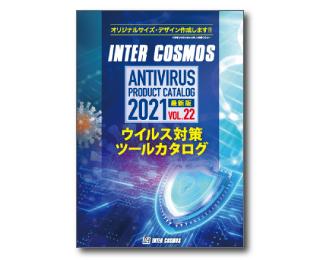 ウイルス対策ツールカタログ最新版vol.22