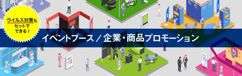 イベントブース/企業・商品プロモーション
