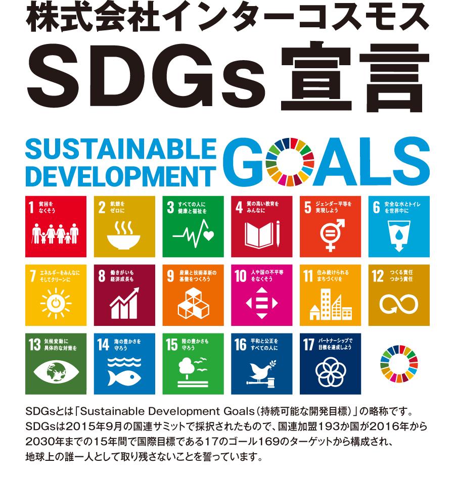 株式会社インターコスモス SDGs宣言